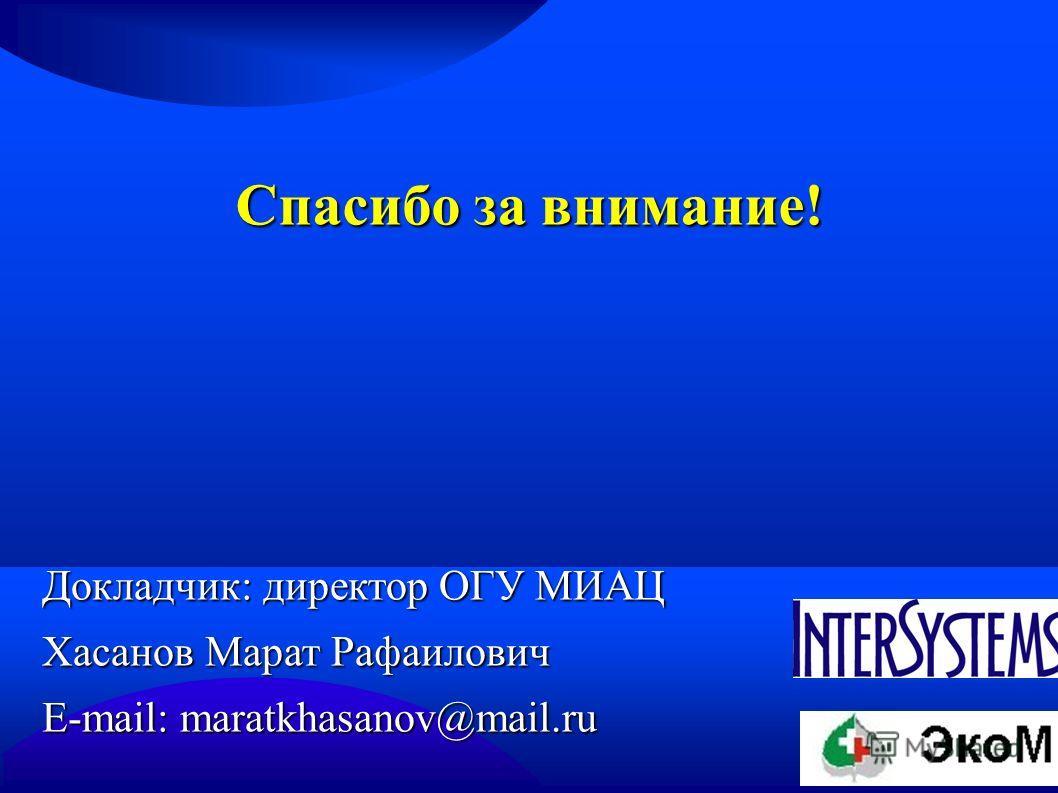 Спасибо за внимание! Докладчик: директор ОГУ МИАЦ Хасанов Марат Рафаилович E-mail: maratkhasanov@mail.ru