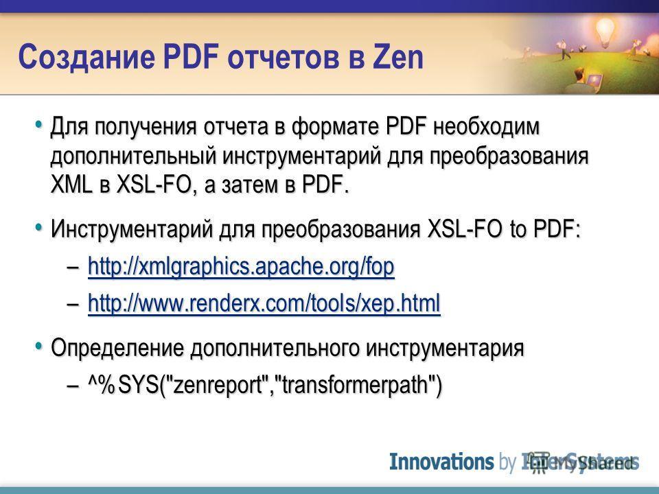 Создание PDF отчетов в Zen Для получения отчета в формате PDF необходим дополнительный инструментарий для преобразования XML в XSL-FO, а затем в PDF. Для получения отчета в формате PDF необходим дополнительный инструментарий для преобразования XML в