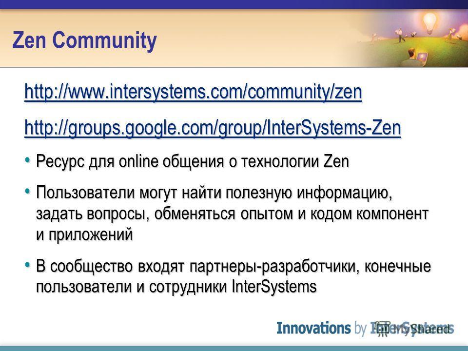 Zen Community http://www.intersystems.com/community/zen http://groups.google.com/group/InterSystems-Zen Ресурс для online общения о технологии Zen Ресурс для online общения о технологии Zen Пользователи могут найти полезную информацию, задать вопросы