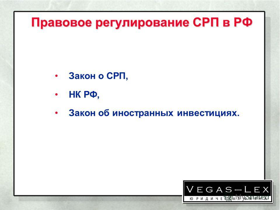Правовое регулирование СРП в РФ Правовое регулирование СРП в РФ Закон о СРП, НК РФ, Закон об иностранных инвестициях.