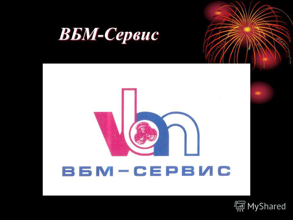 ВБМ-Сервис