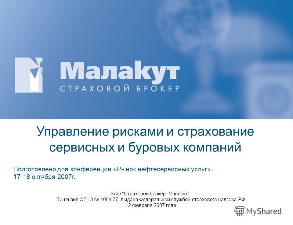 Подготовлено для конференции «Рынок нефтесервисных услуг» 17-18 октября 2007г. Управление рисками и страхование сервисных и буровых компаний ЗАО