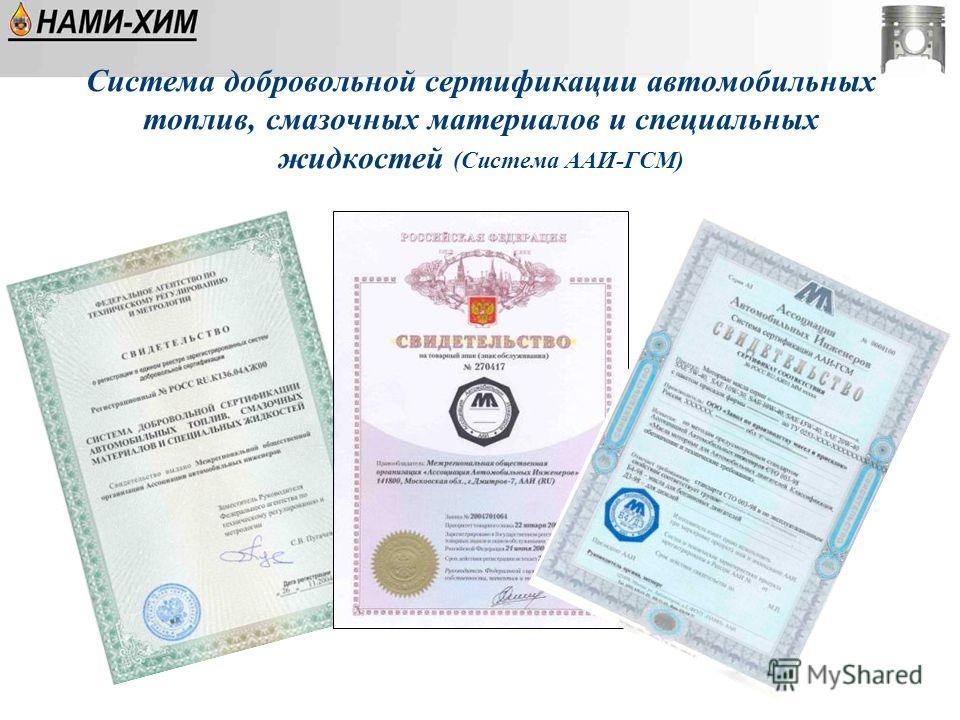 Система добровольной сертификации автомобильных топлив, смазочных материалов и специальных жидкостей (Система ААИ-ГСМ)