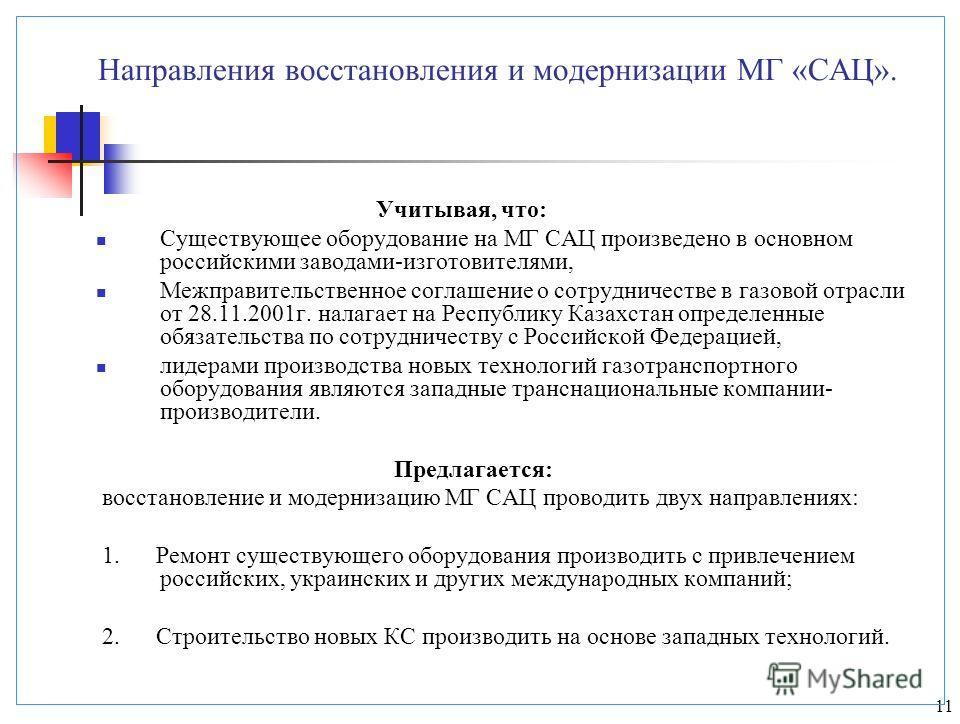 11 Учитывая, что: Существующее оборудование на МГ САЦ произведено в основном российскими заводами-изготовителями, Межправительственное соглашение о сотрудничестве в газовой отрасли от 28.11.2001г. налагает на Республику Казахстан определенные обязате