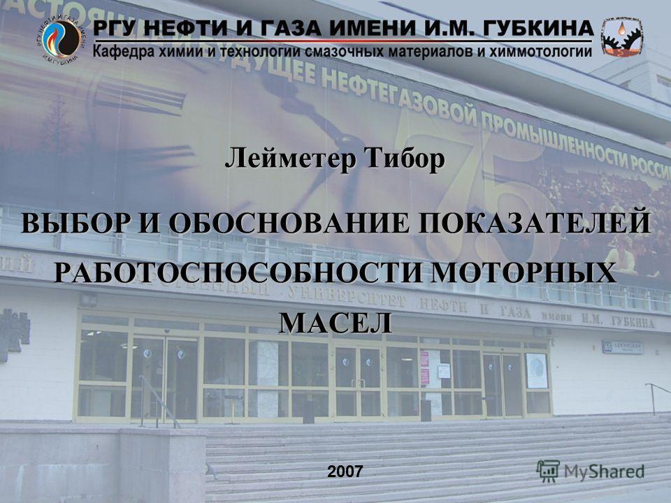 ВЫБОР И ОБОСНОВАНИЕ ПОКАЗАТЕЛЕЙ РАБОТОСПОСОБНОСТИ МОТОРНЫХ МАСЕЛ Лейметер Тибор 2007