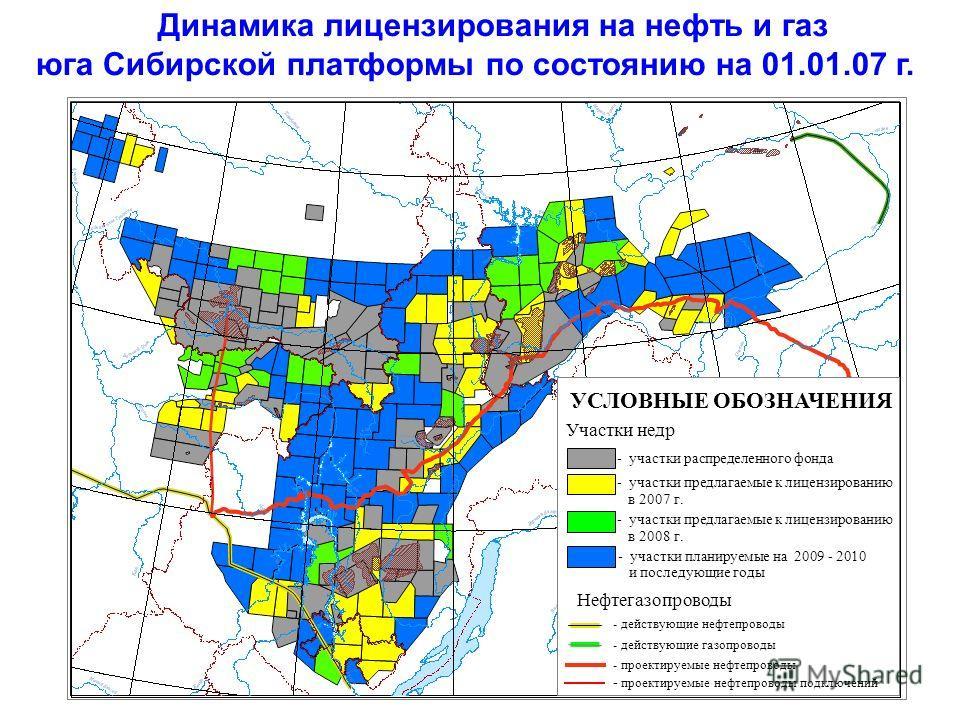 Динамика лицензирования на нефть и газ юга Сибирской платформы по состоянию на 01.01.07 г. УСЛОВНЫЕ ОБОЗНАЧЕНИЯ Участки недр - участки распределенного фонда - участки предлагаемые к лицензированию в 2007 г. - участки планируемые на 2009 - 2010 и посл