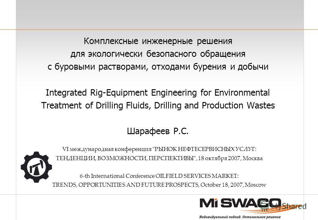 Комплексные инженерные решения для экологически безопасного обращения с буровыми растворами, отходами бурения и добычи Integrated Rig-Equipment Engineering for Environmental Treatment of Drilling Fluids, Drilling and Production Wastes Шарафеев Р.С. V
