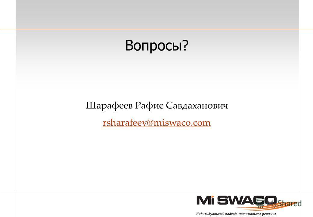 Вопросы? Шарафеев Рафис Савдаханович rsharafeev@miswaco.com