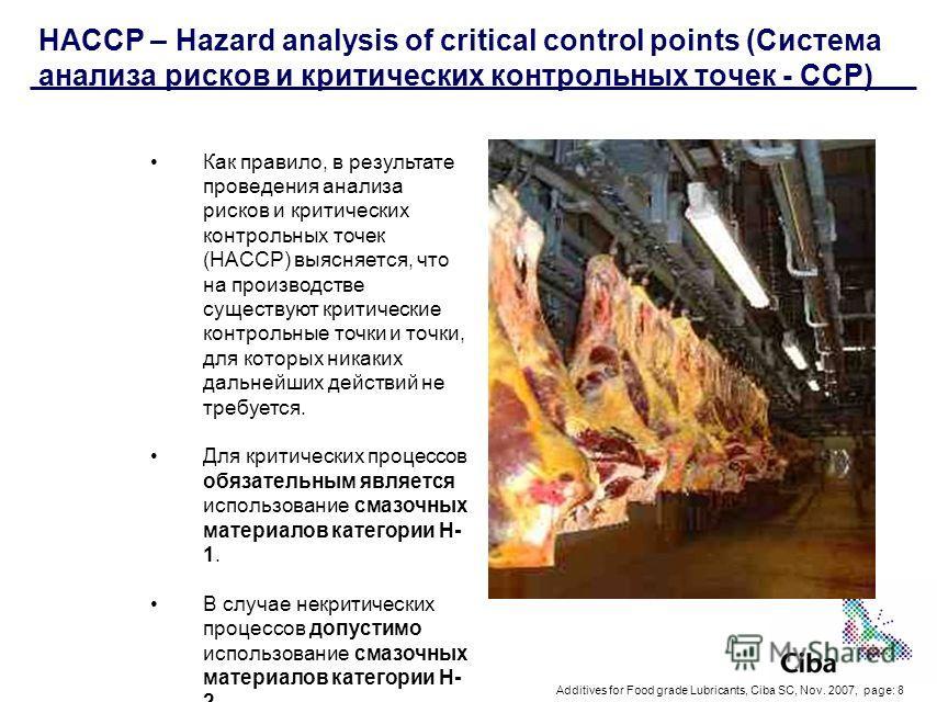 Additives for Food grade Lubricants, Ciba SC, Nov. 2007, page: 8 HACCP – Hazard analysis of critical control points (Система анализа рисков и критических контрольных точек - CCP) Как правило, в результате проведения анализа рисков и критических контр