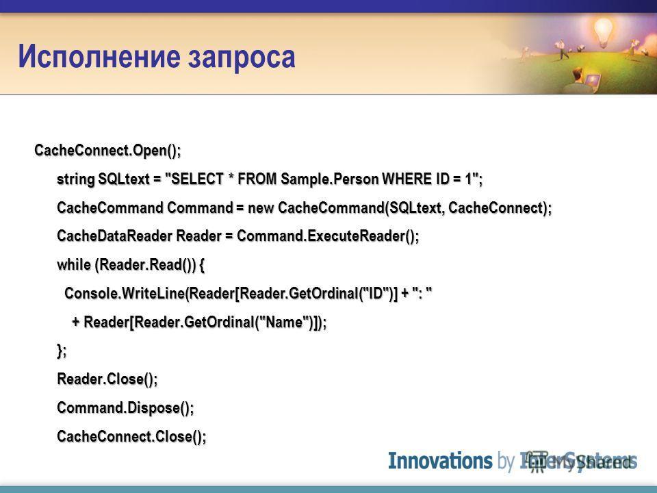 Исполнение запроса CacheConnect.Open(); string SQLtext =