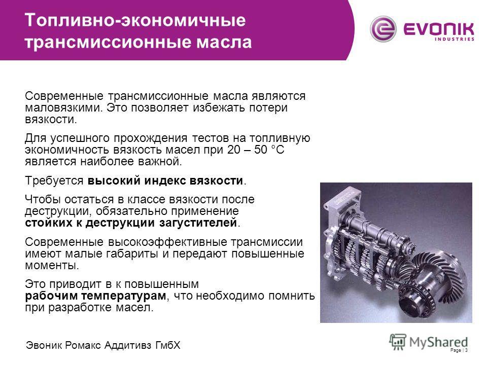 2007-11-28 | Evonik RohMax Additives GmbH | Thomas SchimmelPage | 3 Топливно-экономичные трансмиссионные масла Современные трансмиссионные масла являются маловязкими. Это позволяет избежать потери вязкости. Для успешного прохождения тестов на топливн