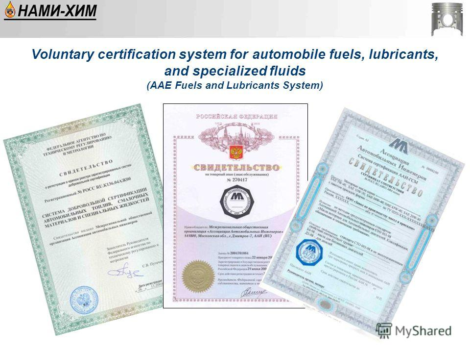Voluntary certification system for automobile fuels, lubricants, and specialized fluids (AAE Fuels and Lubricants System)