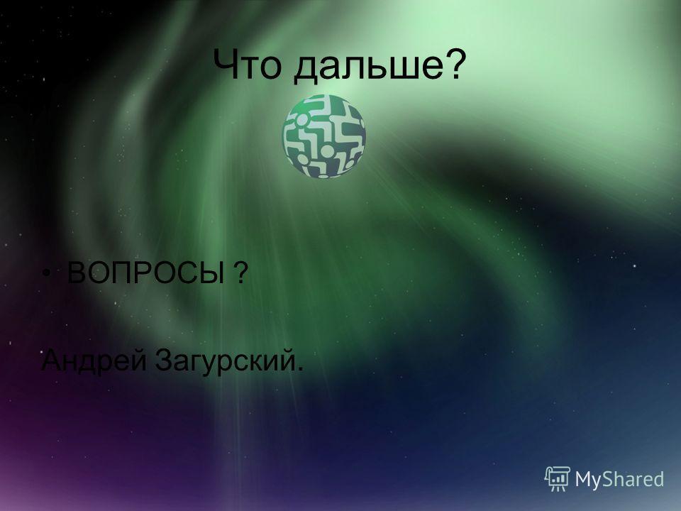 Что дальше? ВОПРОСЫ ? Андрей Загурский.