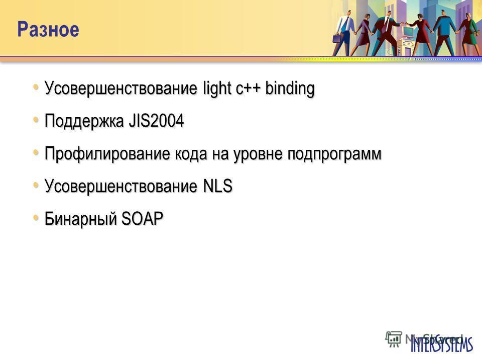 Разное Усовершенствование light c++ binding Усовершенствование light c++ binding Поддержка JIS2004 Поддержка JIS2004 Профилирование кода на уровне подпрограмм Профилирование кода на уровне подпрограмм Усовершенствование NLS Усовершенствование NLS Бин