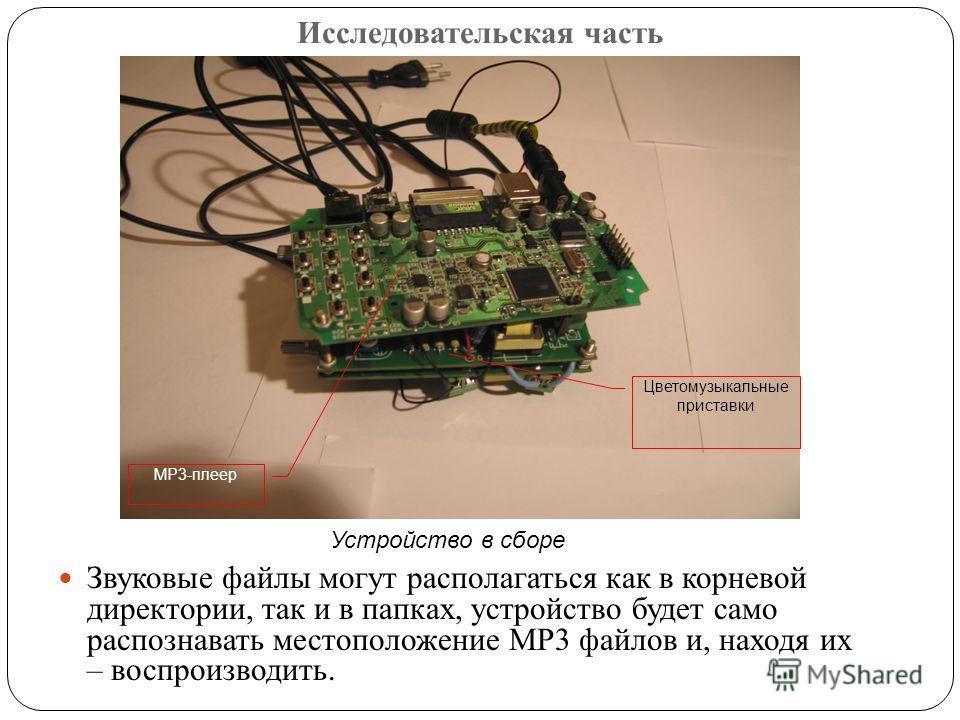 Исследовательская часть Звуковые файлы могут располагаться как в корневой директории, так и в папках, устройство будет само распознавать местоположение MP3 файлов и, находя их – воспроизводить. Устройство в сборе МР3-плеер Цветомузыкальные приставки
