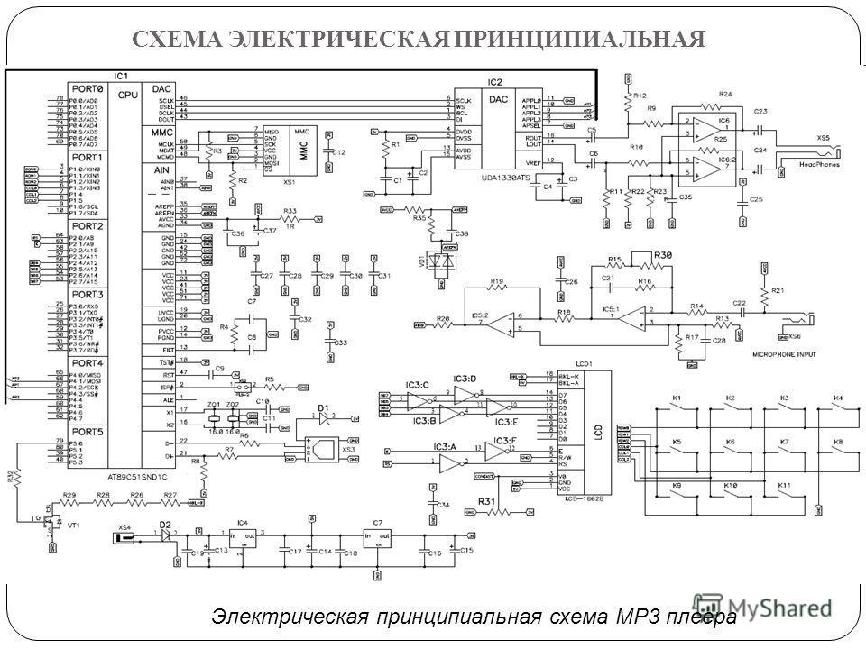 СХЕМА ЭЛЕКТРИЧЕСКАЯ ПРИНЦИПИАЛЬНАЯ Электрическая принципиальная схема MP3 плеера