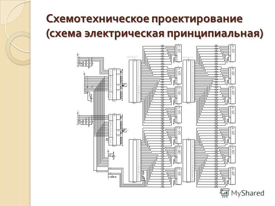 Схемотехническое проектирование ( схема электрическая принципиальная )