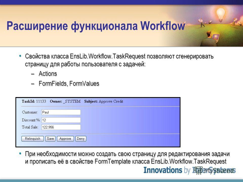 Расширение функционала Workflow Свойства класса EnsLib.Workflow.TaskRequest позволяют сгенерировать страницу для работы пользователя с задачей: Свойства класса EnsLib.Workflow.TaskRequest позволяют сгенерировать страницу для работы пользователя с зад