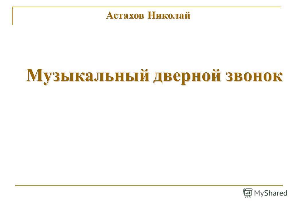 Астахов Николай Музыкальный дверной звонок