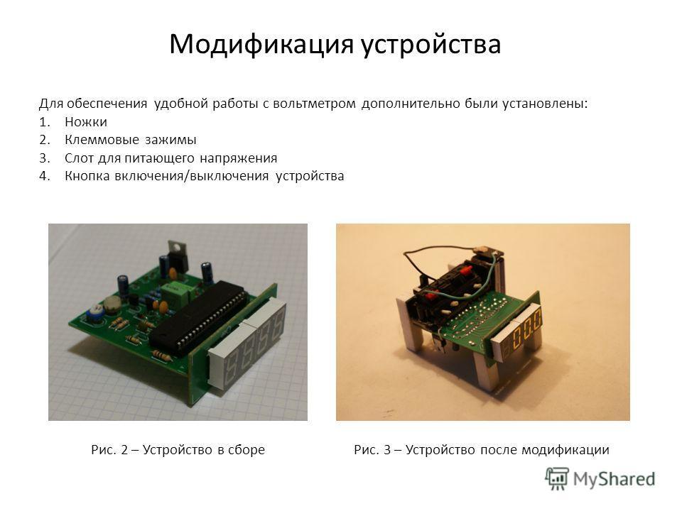 Модификация устройства Для обеспечения удобной работы с вольтметром дополнительно были установлены: 1.Ножки 2.Клеммовые зажимы 3.Слот для питающего напряжения 4.Кнопка включения/выключения устройства Рис. 2 – Устройство в сбореРис. 3 – Устройство пос