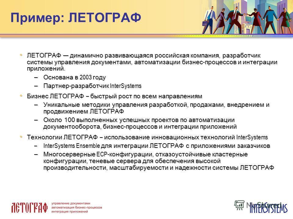 Пример: ЛЕТОГРАФ ЛЕТОГРАФ динамично развивающаяся российская компания, разработчик системы управления документами, автоматизации бизнес - процессов и интеграции приложений. ЛЕТОГРАФ динамично развивающаяся российская компания, разработчик системы упр