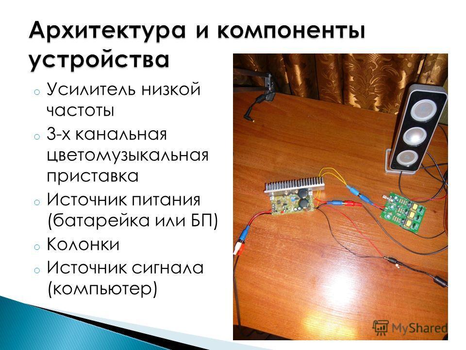 o Усилитель низкой частоты o 3-х канальная цветомузыкальная приставка o Источник питания (батарейка или БП) o Колонки o Источник сигнала (компьютер)