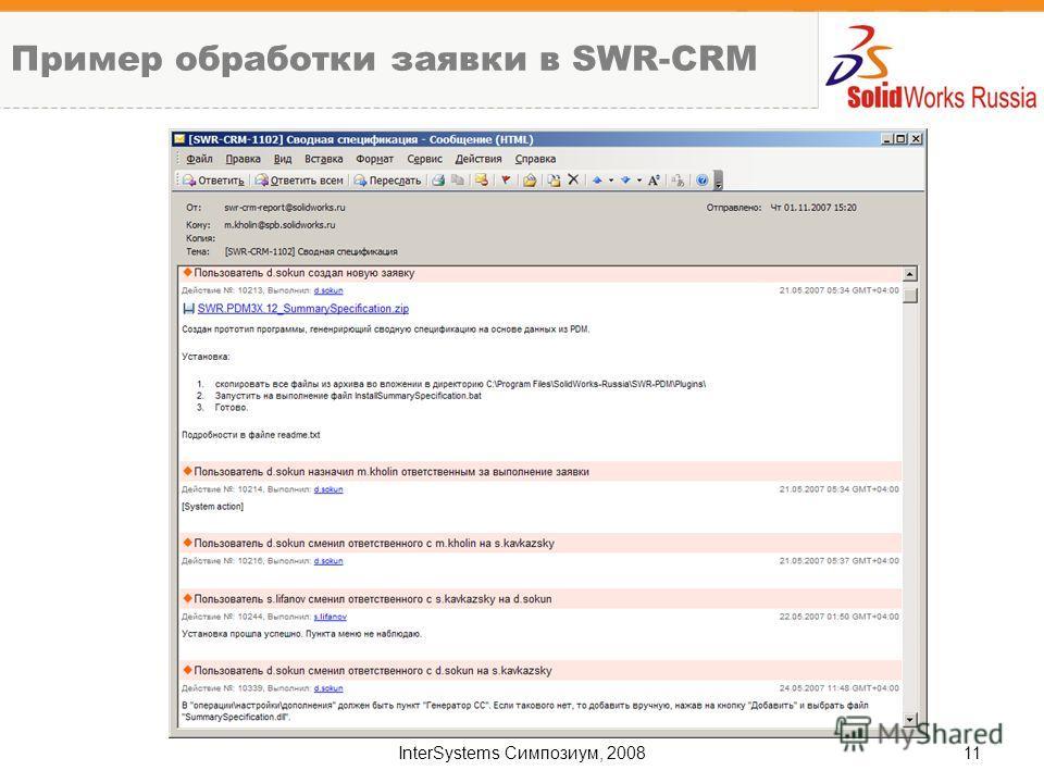 InterSystems Симпозиум, 200811 Пример обработки заявки в SWR-CRM