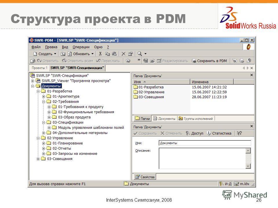 InterSystems Симпозиум, 200826 Структура проекта в PDM