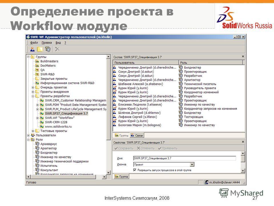 InterSystems Симпозиум, 200827 Определение проекта в Workflow модуле