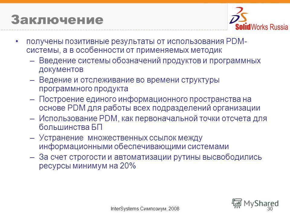 InterSystems Симпозиум, 200830 Заключение получены позитивные результаты от использования PDM- системы, а в особенности от применяемых методик –Введение системы обозначений продуктов и программных документов –Ведение и отслеживание во времени структу
