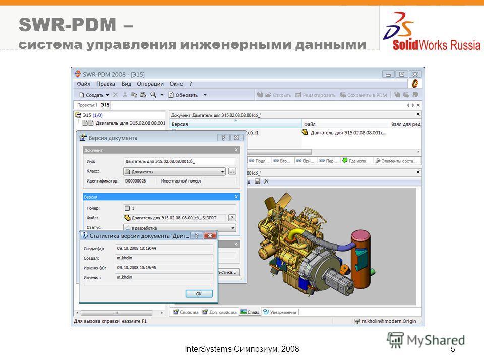 InterSystems Симпозиум, 20085 SWR-PDM – система управления инженерными данными