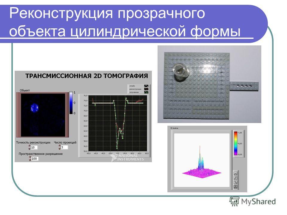 Реконструкция прозрачного объекта цилиндрической формы