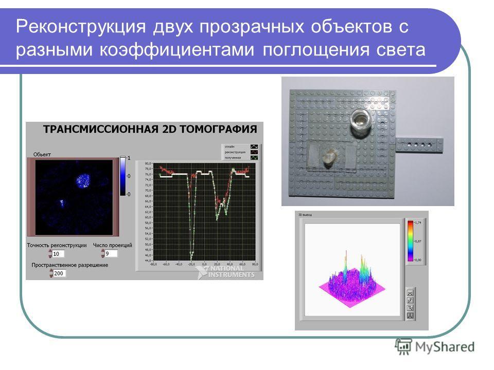 Реконструкция двух прозрачных объектов с разными коэффициентами поглощения света