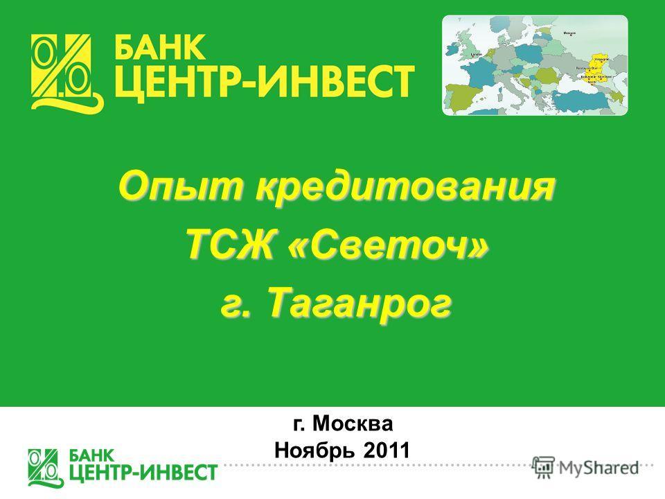 г. Москва Ноябрь 2011 Опыт кредитования ТСЖ «Светоч» г. Таганрог