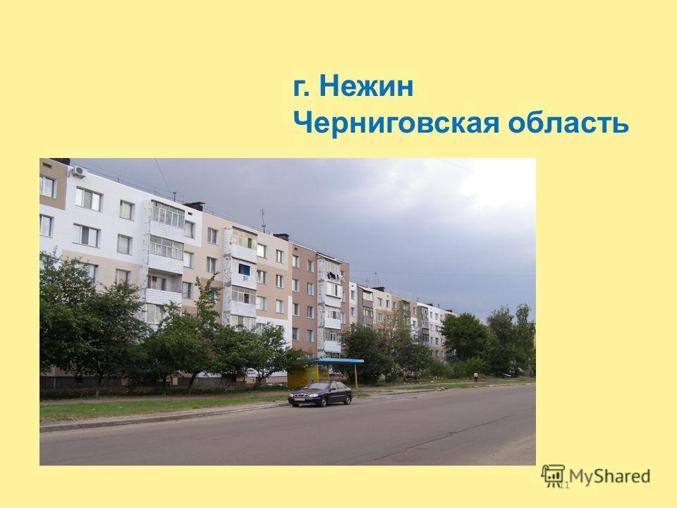 11 г. Нежин Черниговская область
