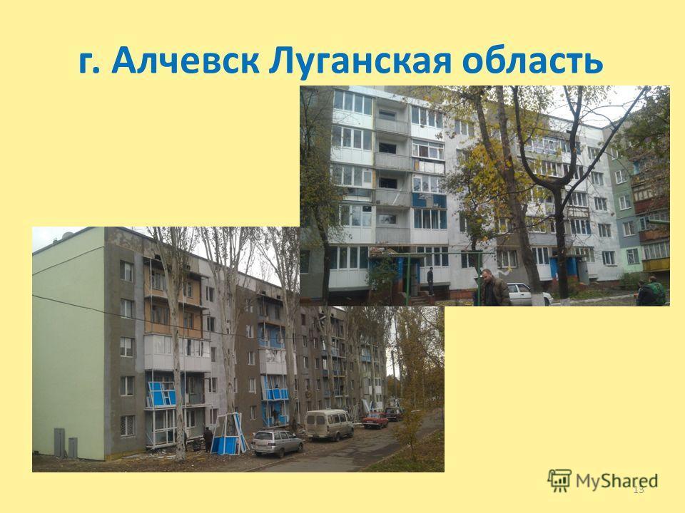 г. Алчевск Луганская область 13