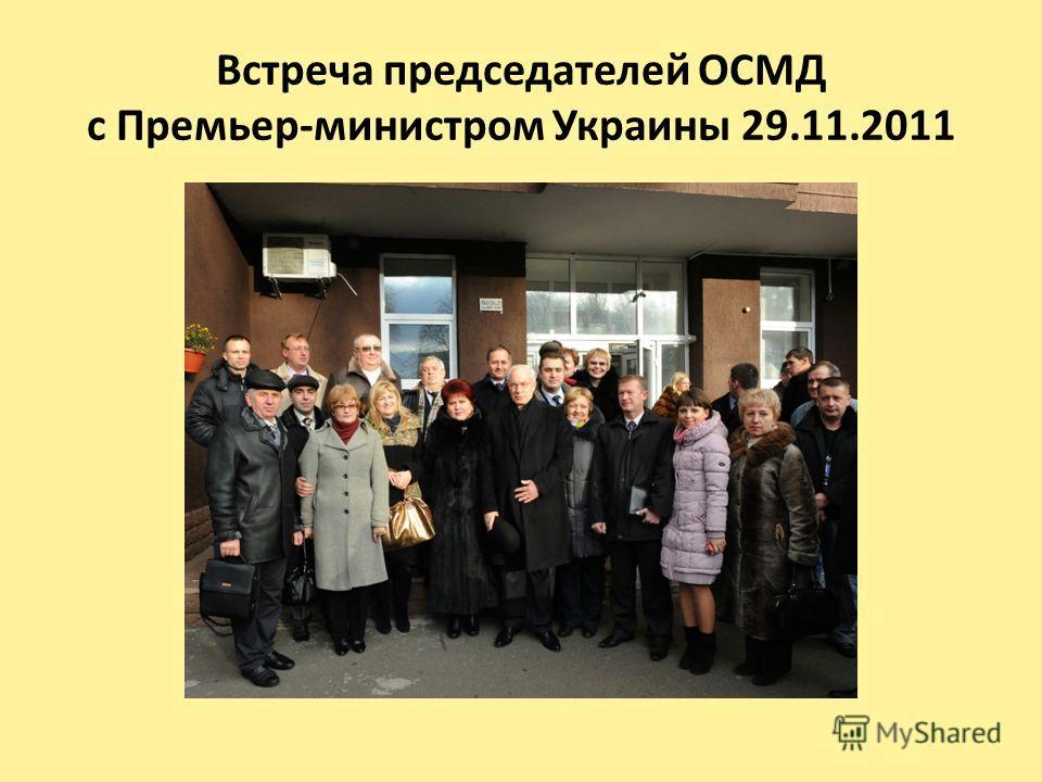 Встреча председателей ОСМД с Премьер-министром Украины 29.11.2011