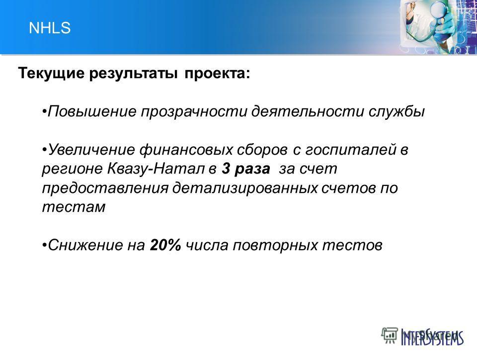 NHLS Текущие результаты проекта: Повышение прозрачности деятельности службы Увеличение финансовых сборов с госпиталей в регионе Квазу-Натал в 3 раза за счет предоставления детализированных счетов по тестам Снижение на 20% числа повторных тестов