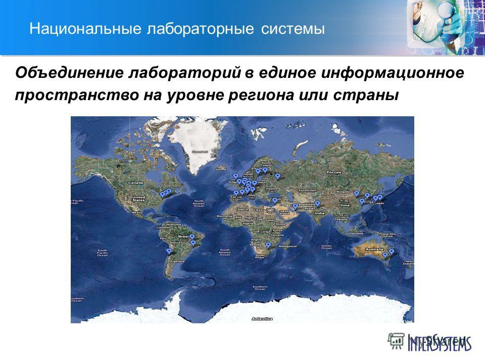 Национальные лабораторные системы Объединение лабораторий в единое информационное пространство на уровне региона или страны
