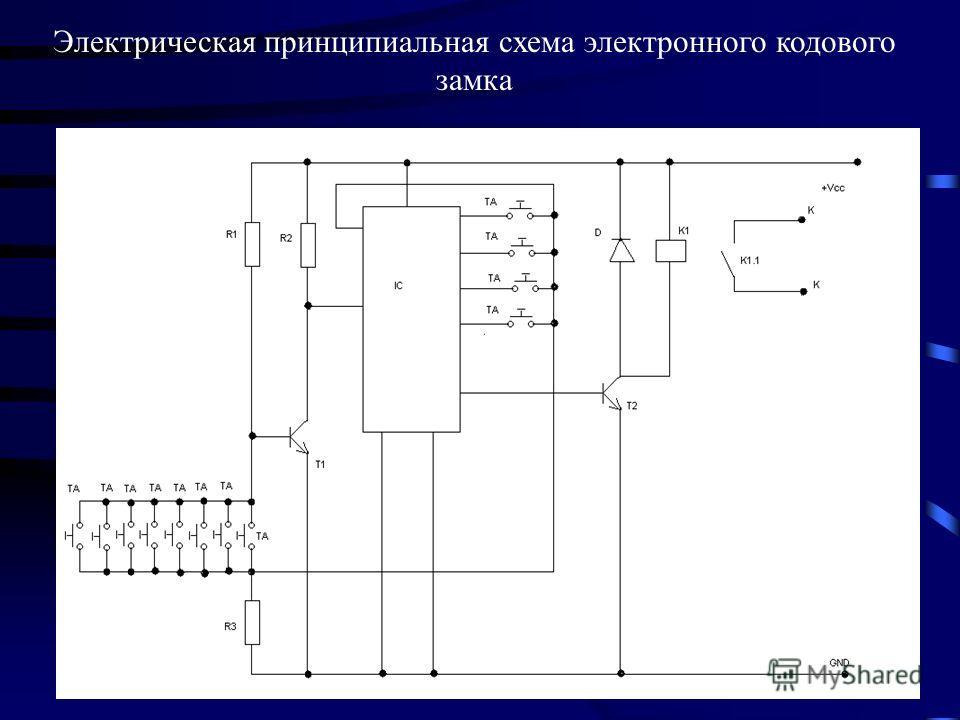 Электрическая принципиальная схема электронного кодового замка