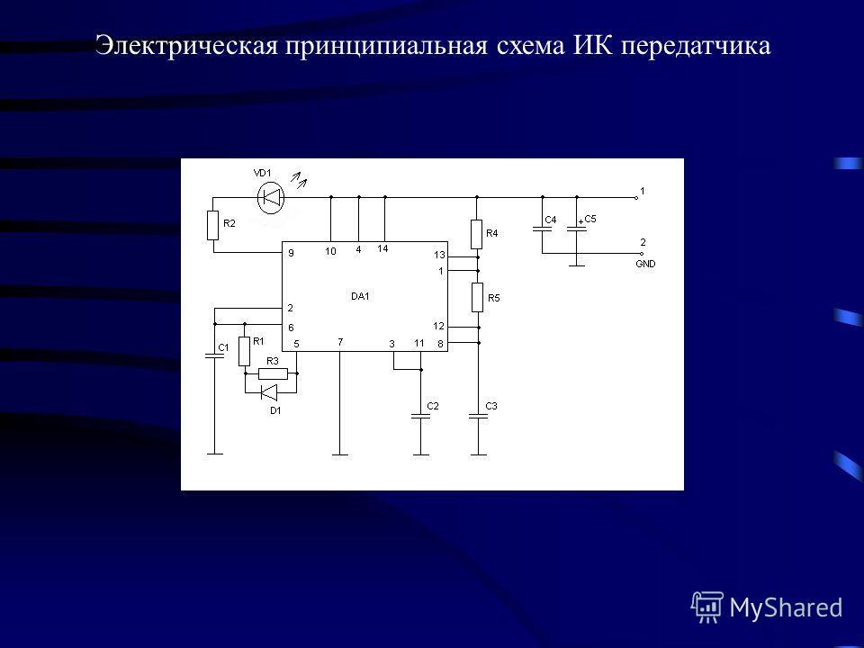 Электрическая принципиальная схема ИК передатчика