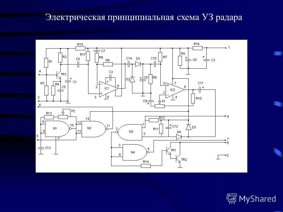 Электрическая принципиальная схема УЗ радара