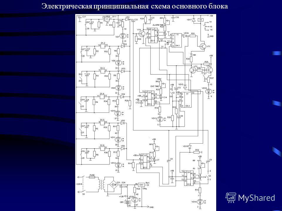 Электрическая принципиальная схема основного блока