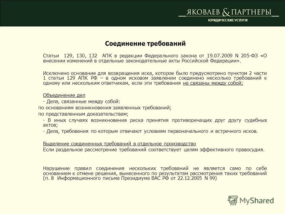 Соединение требований Статьи 129, 130, 132 АПК в редакции Федерального закона от 19.07.2009 N 205-ФЗ «О внесении изменений в отдельные законодательные акты Российской Федерации». Исключено основание для возвращения иска, которое было предусмотрено пу