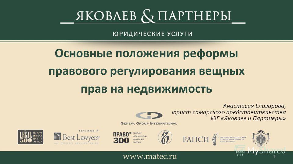 Основные положения реформы правового регулирования вещных прав на недвижимость 1 Анастасия Елизарова, юрист самарского представительства ЮГ «Яковлев и Партнеры»