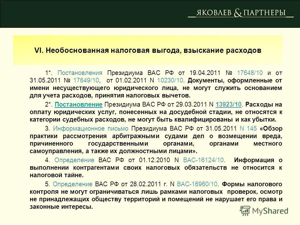 1*. Постановления Президиума ВАС РФ от 19.04.2011 17648/10 и от 31.05.2011 17649/10, от 01.02.2011 N 10230/10. Документы, оформленные от имени несуществующего юридического лица, не могут служить основанием для учета расходов, принятия налоговых вычет