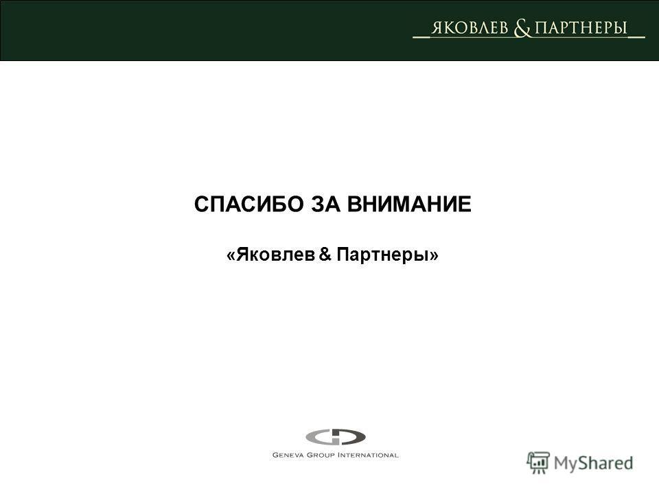 СПАСИБО ЗА ВНИМАНИЕ «Яковлев & Партнеры»