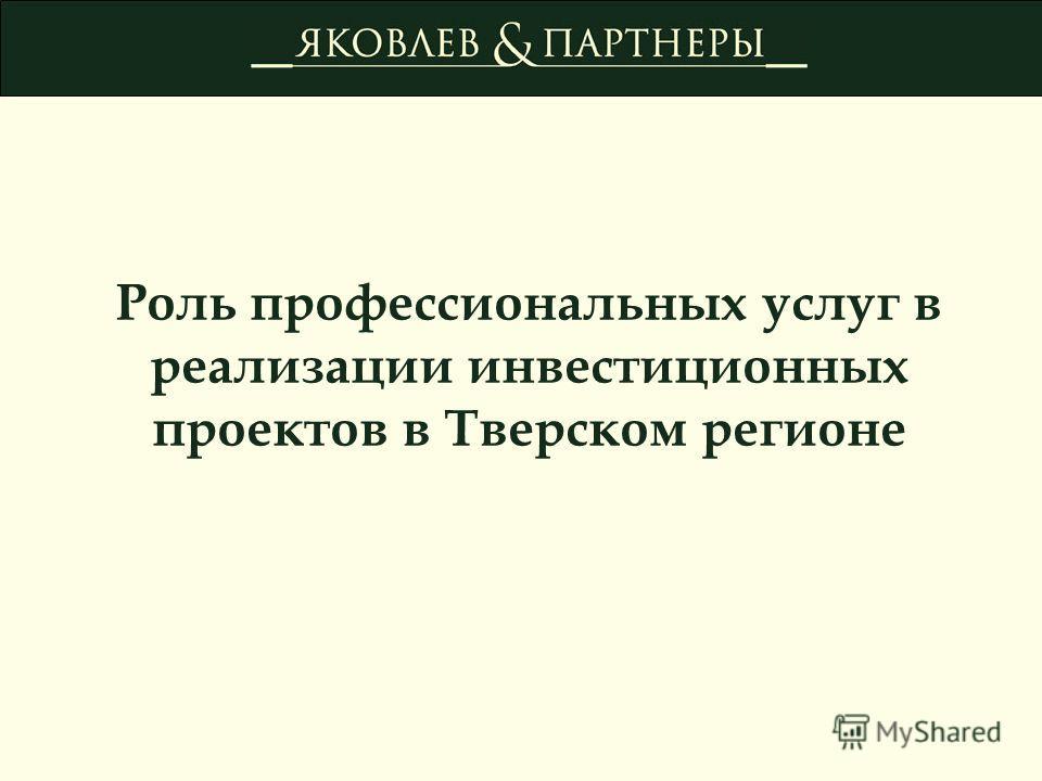 Роль профессиональных услуг в реализации инвестиционных проектов в Тверском регионе