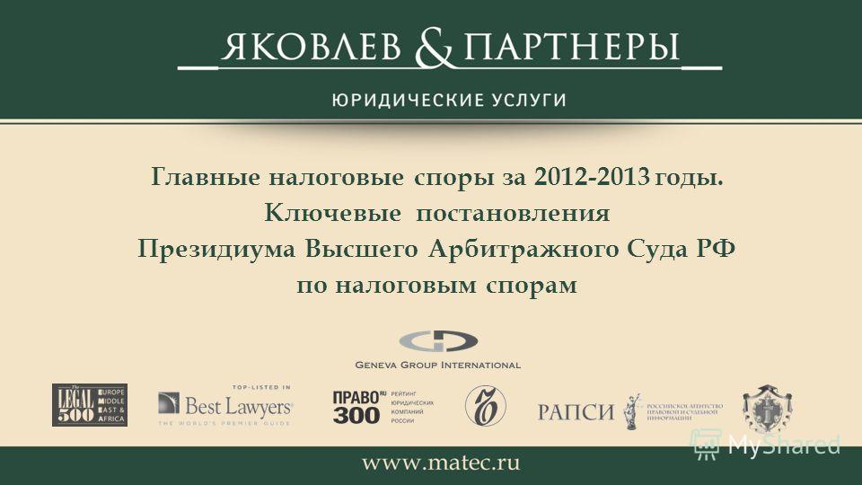 Главные налоговые споры за 2012-2013 годы. Ключевые постановления Президиума Высшего Арбитражного Суда РФ по налоговым спорам