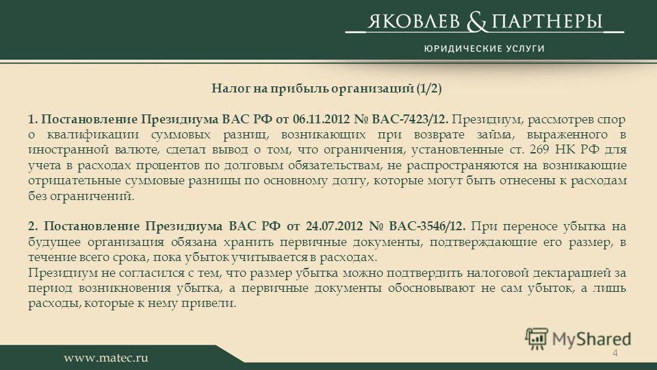 Налог на прибыль организаций (1/2) 1. Постановление Президиума ВАС РФ от 06.11.2012 ВАС-7423/12. Президиум, рассмотрев спор о квалификации суммовых разниц, возникающих при возврате займа, выраженного в иностранной валюте, сделал вывод о том, что огра